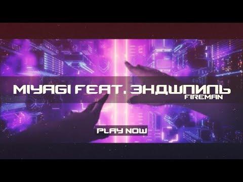 Miyagi feat. Эндшпиль - Fire Man (КЛИП) ✌