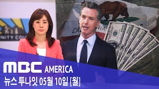 """2021년 5월 10일(월) MBC AMERICA - """"CA, 600달러 현금 지급한다"""""""