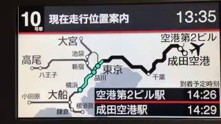 Narita Express, Sobu, Tokyo to Narita, Japan, Nice Fast Train