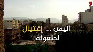 شاهد... كيف أصبحت الطفولة في اليمن؟ أرقام صادمة