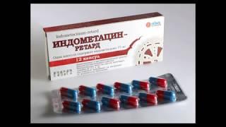 Индометацин для купирования боли и воспаления при суставном синдроме , травмах