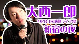 平成最後の3月8日、OFR48単独ライブの裏側。 東京砂漠「新宿」の中心で...