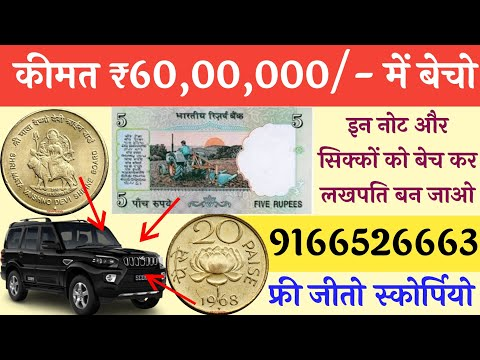 Sell Old coin to Direct Buyer ! आपके पास जितने भी पुराने नोट और सिक्के हैं तुरंत बेचो