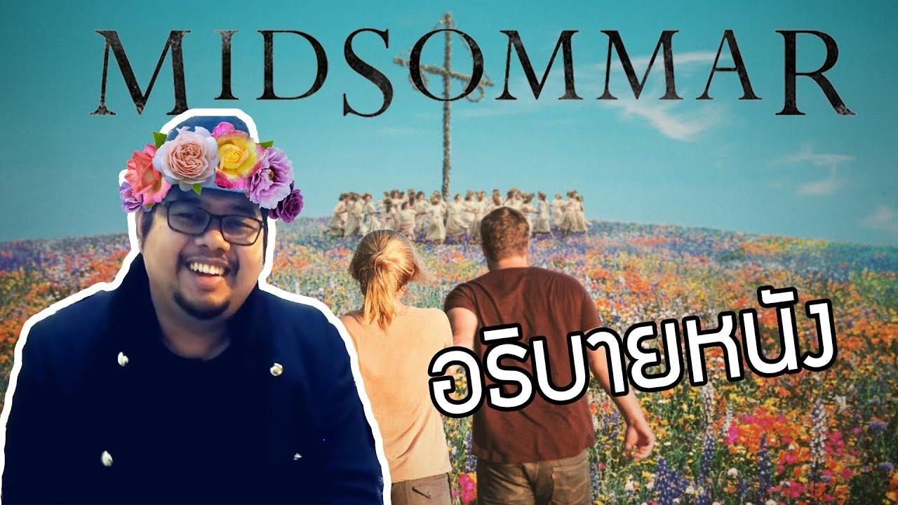 รีวิว+อธิบาย Midsommar (2019)