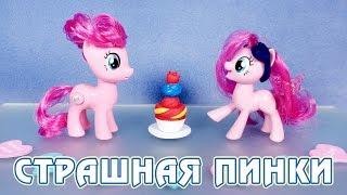 ОНА МЕНЯ ПУГАЕТ! - обзор игрушки Пинки Пай из коллекции My Little Pony Silly Looks