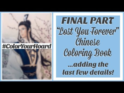 """#ColorYourHoard - Final Part - """"Lost You Forever"""" Chinese Coloring Book"""