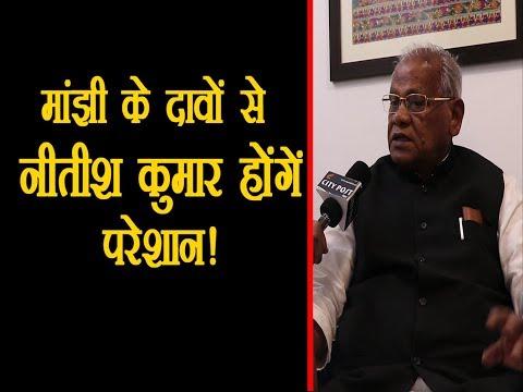 मांझी के दावों से Nitish Kumar होंगें परेशान! / Exclusive Interview