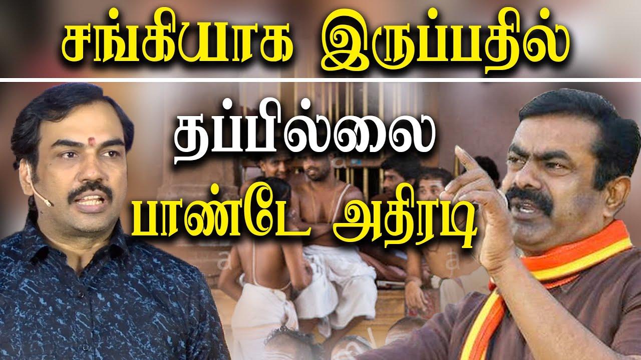 Download rangaraj pandey latest speech about seeman and rajinikanth