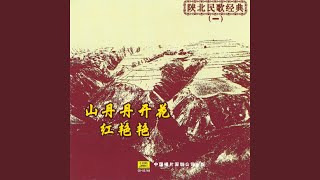 The Water Flows From The Opposite Valley (Dui Mian Gou Li Liu …