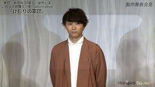 【須賀健太】『けむりの軍団』製作発表会見