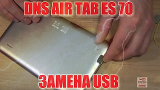 DNS AIR TAB ES 70 замена USB,восстановление АКБ,разбор,ремонт