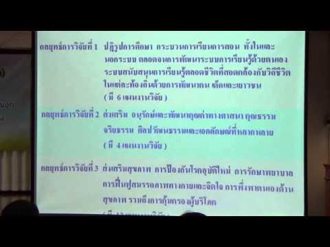 (1/7)การเขียนโครงร่างงานวิจัย โดย คุณเวชยันต์ เฮงสุวนิช