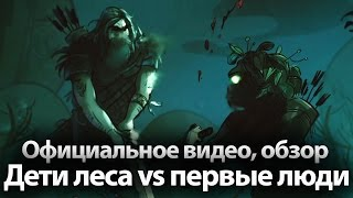 Дети леса против первых людей, официальное видео, обзор. Роль Брана в 7, 8 сезоне игры престолов