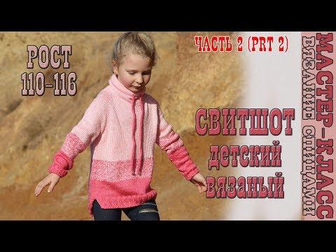 Детская КОФТА СВИТШОТ спицами с удлиненной спинкой и воротником трубой вязаный свитшот 2 часть