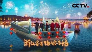 [赢在博物馆第三季]第六期:浙江省博物馆专场| CCTV少儿