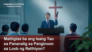 Maliligtas ba ang Isang Tao sa Pananalig sa Panginoon sa Loob ng Relihiyon? (4/7) - Kumawala sa Bitag