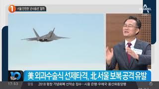 서울 안전한 '군사옵션' 뭘까_채널A_뉴스TOP10