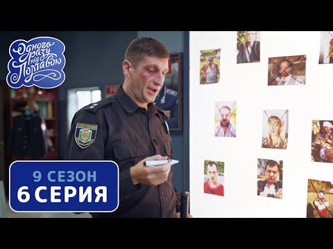 Однажды под Полтавой. Новый закон - 9 сезон, 6 серия | Сериал Комедия 2020