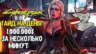 КИБЕРПАНК КАК ЗАРАБОТАТЬ 1,000,000$ ЗА МИНУТЫ Cyberpunk 2077 ГЛИТЧ НА ДЕНЬГИ  Гайд