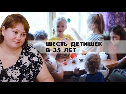 Интервью с многодетной матерью. Какого жить в многодетной семье? Фильм о многодетной матери.