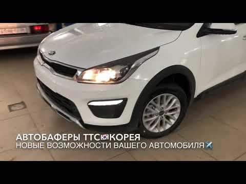 Установили АВТОБАФЕРЫ® ТТС на новый автомобиль Киа Рио X-Line