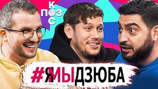 Антон Шастун видео Дзюбы поражение Реала почему Кайо играет в Краснодаре Поз и Кос