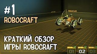 Robocraft #1 – Краткий обзор игры