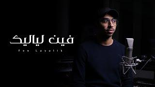 محمد خضر - فين لياليك   بدون موسيقى ( Cover )