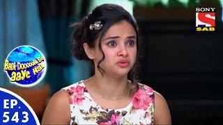 Badi Door Se Aaye Hain - बड़ी दूर से आये है - Episode 543 - 7th July, 2016
