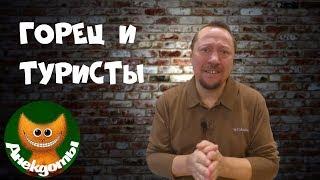 Про горца и 100 рублей. #Анекдоты