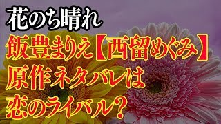 チャンネル登録お願いします↓↓↓↓↓ http://urx.mobi/IuHF 「花より男子」...