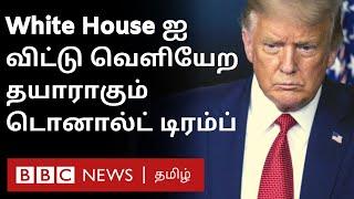 முதல் முறையாக Joe Biden க்கு ஆட்சி அதிகாரத்தை மாற்ற ஒப்புக்கொண்ட Trump | US Elections 2020