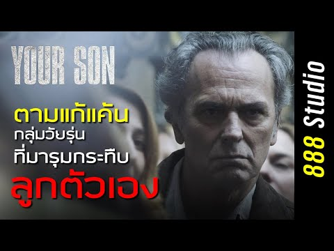 [สปอยหนัง] ตามแก้แค้นกลุ่มวัยรุ่น ที่มาลุมกระทืบลูกตัวเอง Your Son