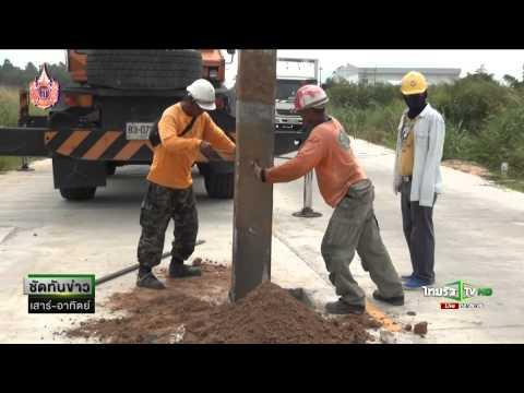 ชลบุรี ย้ายเสาไฟฟ้ากลางถนน