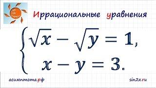Система иррациональных уравнений #2