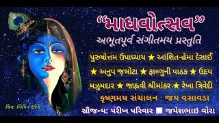 માધવોત્સવ | madhvotsv | Mega Musical tribute*Krishna | courtesy: Jayesh~Falguni Vora,Pareekh Parivar