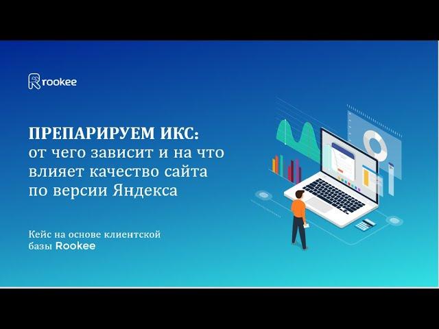 Роокее. Яндекс ИКС — от чего зависит и на что влияет