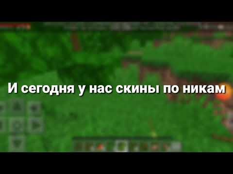 СКИНЫ ПО НИКАМ ДЛЯ МАЙНКРАФТА