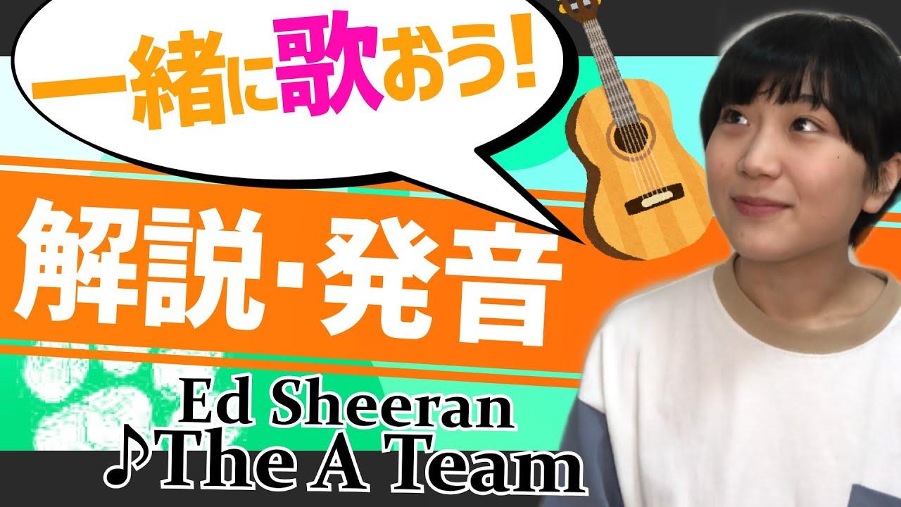 Ed Sheeran英会話▶︎「The A Team」で発音上達! エドシーラン