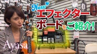 クロサワバイオリン「新宿エレクトリックバイオリン&ベース」が手掛け...