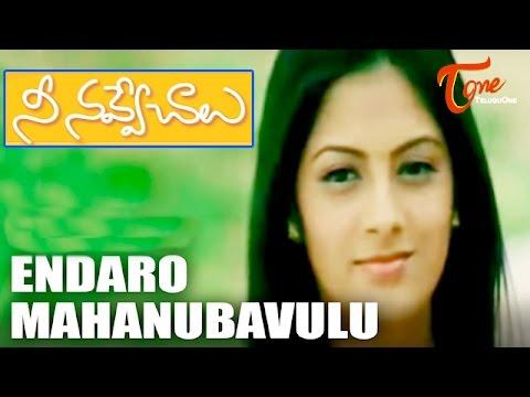 Nee Navve Chalu - Endaro Mahanubavulu Song