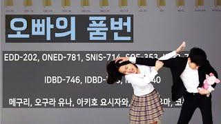 봉숙이 EP.3 - 현실남매, 오빠의 품번 #봉숙이#현실남매#품번.