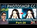 How to use Eraser Tool and Background Eraser Tool in Photoshop CC in Hindi (Basic Series)  Part-20