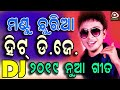 Mantu Chhuria Special Hits Nonstop Full Dance Dhanaka DJ Songs 2019