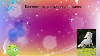 Как сделать аватарку для видео(Ссылка на Вк - http://vk.com/id318514280., 2016-08-05T11:56:39.000Z)