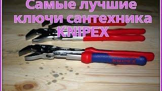 Самые лучшие ключи сантехника Knipex. Покупка у Земскова Алексея.(, 2016-03-05T19:38:11.000Z)