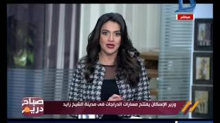 صباح دريم | تشجيعا لممارسة الرياضة..وزير الإسكان يفتتح مسارات الدراجات في مدينة الشيخ زايد