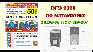 "Ященко ""50 вариантов"" 2020. Вариант 11. ЗАДАЧА ПРО ПЕЧКУ."