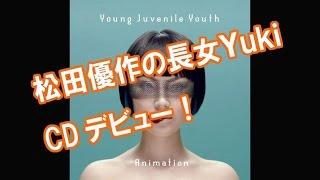 松田優作の 長女 Yuki が CDデビュー!二世タレントというかアーティス...