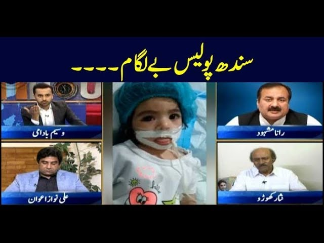 11th Hour | Waseem Badami | ARYNews | 16 April 2019